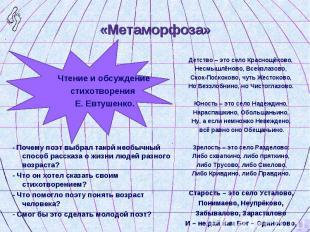 Чтение и обсуждение стихотворения Е. Евтушенко. - Почему поэт выбрал такой необы