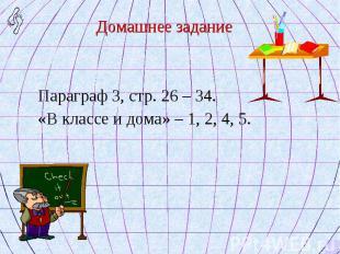 Домашнее задание Домашнее задание Параграф 3, стр. 26 – 34. «В классе и дома» –