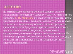 До пятилетнего возраста молодой царевич Алексей оставался на попечении у царских