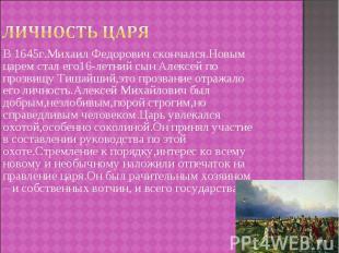 В 1645г.Михаил Федорович скончался.Новым царем стал его16-летний сын Алексей по