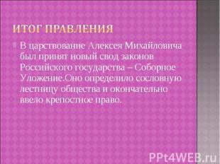 В царствование Алексея Михайловича был принят новый свод законов Российского гос
