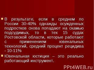 В результате, если в среднем по России 30-40% однажды осужденных подростков снов
