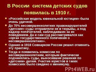 В России система детских судов появилась в 1910 г. «Российская модель ювенальной
