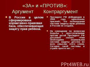 «ЗА» и «ПРОТИВ»: Аргумент Контраргумент В России в целом сформирована нормативно