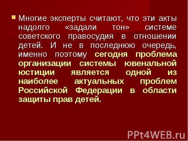 Многие эксперты считают, что эти акты надолго «задали тон» системе советского правосудия в отношении детей. И не в последнюю очередь, именно поэтому сегодня проблема организации системы ювенальной юстиции является одной из наиболее актуальных пробле…