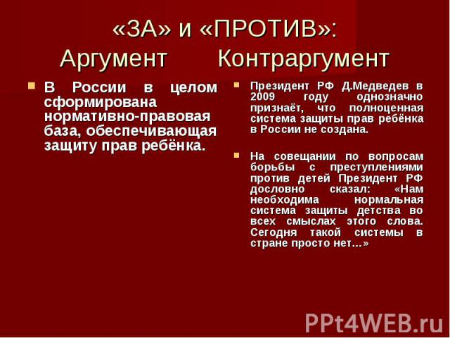 «ЗА» и «ПРОТИВ»: Аргумент Контраргумент В России в целом сформирована нормативно-правовая база, обеспечивающая защиту прав ребёнка.