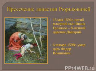 15 мая 1591г. погиб младший сын Ивана Грозного – 8-летний царевич Дмитрий. 15 ма