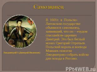 В 1601г. в Польско-Литовском государстве объявился самозванец, заявивший, что он