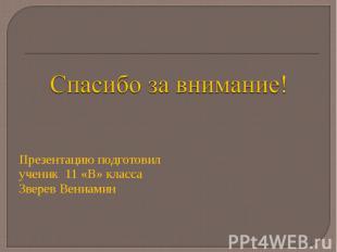 Презентацию подготовил Презентацию подготовил ученик 11 «В» класса Зверев Вениам