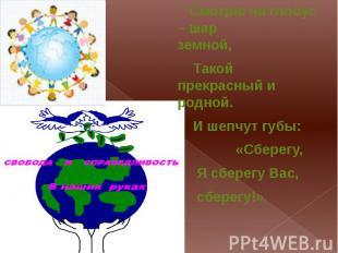 Смотрю на глобус – шар земной, Смотрю на глобус – шар земной, Такой прекрасный и