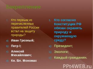 Закрепление Кто первым из перечисленных правителей России встал на защиту природ