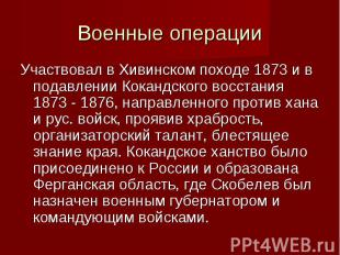 Военные операции Участвовал в Хивинском походе 1873 и в подавлении Кокандского в
