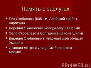 Память о заслугах Пик Скобелева (5051 м, Алайский хребет, Киргизия) Деревня Скоб