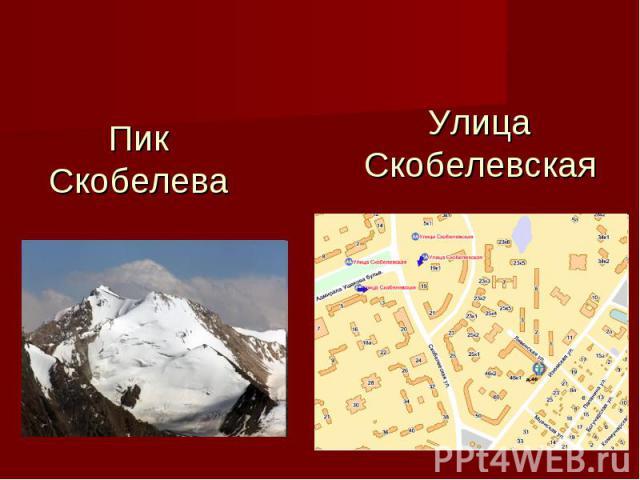 Пик Скобелева