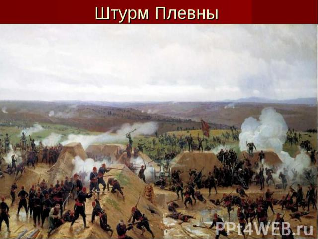 Штурм Плевны