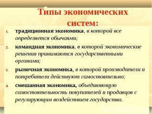 традиционная экономика, в которой все определяется обычаями; традиционная эконом