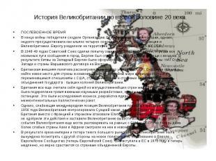 История Великобритании во второй половине 20 века. ПОСЛЕВОЕННОЕ ВРЕМЯ В конце во