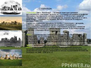 Стоунхендж. Стоунхендж (англ. Stonehenge) — всемирно известное каменное мегалити