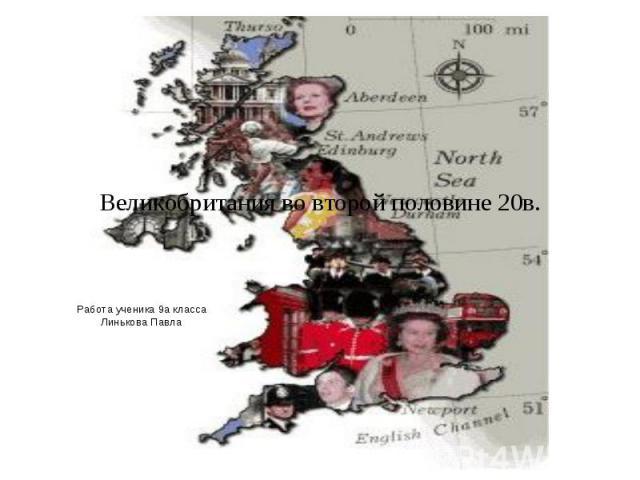 Великобритания во второй половине 20в. Работа ученика 9а класса Линькова Павла