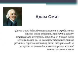 «Даже очень бедный человек может, в определенном смысле слова, обладать спросом