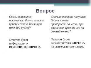 Сколько товаров покупатели будут готовы приобрести за месяц при цене 100 рублей?