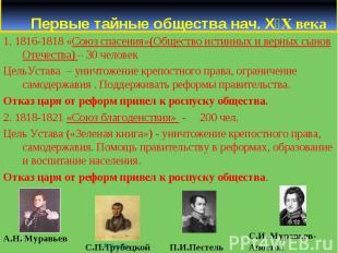 1. 1816-1818 «Союз спасения»(Общество истинных и верных сынов Отечества) – 30 че