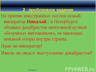 На приеме иностранных послов новый император Николай Ӏ в Петербурге объявил дека