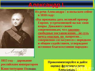 Из речи Александра Ӏ в польском сейме в 1818 году: Из речи Александра Ӏ в польск