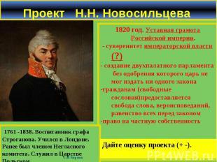 1820 год. Уставная грамота Российской империи. 1820 год. Уставная грамота Россий