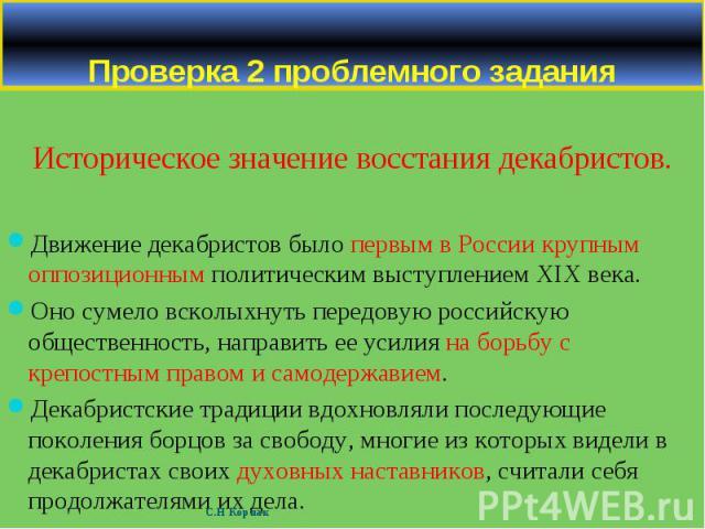 Историческое значение восстания декабристов. Движение декабристов было первым в России крупным оппозиционным политическим выступлением XIX века. Оно сумело всколыхнуть передовую российскую общественность, направить ее усилия на борьбу с крепостным п…