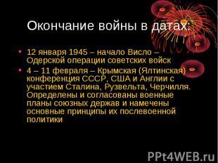 Окончание войны в датах: 12 января 1945 – начало Висло – Одерской операции совет