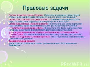 Русская народная сказка «Морозко». Какие конституционные права дочери старухи бы