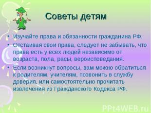 Изучайте права и обязанности гражданина РФ. Изучайте права и обязанности граждан