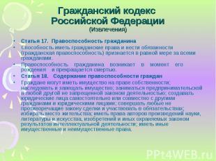 Статья 17. Правоспособность гражданина Статья 17. Правоспособность гражданина Сп