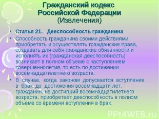 Статья 21. Дееспособность гражданина Статья 21. Дееспособность гражданина Способ