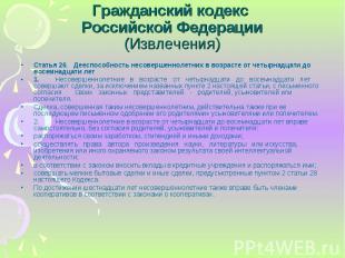 Статья 26. Дееспособность несовершеннолетних в возрасте от четырнадцати до восем