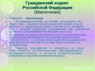 Статья 27. Эмансипация Статья 27. Эмансипация 1. Несовершеннолетний, достигший ш