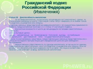 Статья 28. Дееспособность малолетних Статья 28. Дееспособность малолетних 1. За