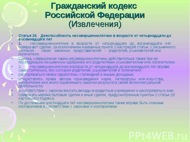Статья 26. Дееспособность несовершеннолетних в возрасте от четырнадцати до восемнадцати лет Статья 26. Дееспособность несовершеннолетних в возрасте от четырнадцати до восемнадцати лет 1. Несовершеннолетние в возрасте от четырнадцати до восемнадцати …