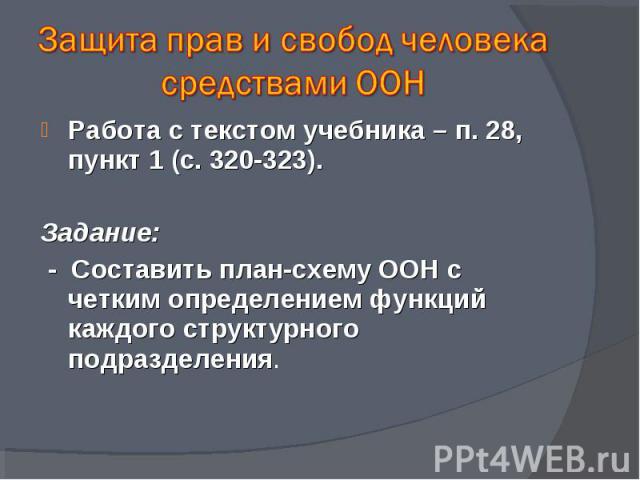 Работа с текстом учебника – п. 28, пункт 1 (с. 320-323). Работа с текстом учебника – п. 28, пункт 1 (с. 320-323). Задание: - Составить план-схему ООН с четким определением функций каждого структурного подразделения.