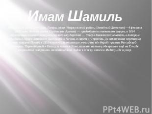 Имам Шамиль Шамиль (26 июня 1797 года, Гимры, ныне Унцукульский район, (Западный
