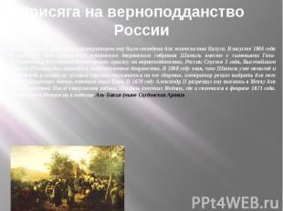Присяга на верноподданство России После приема в Петербурге императором ему была