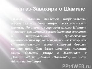 Айман аз-Завахири о Шамиле «Имам Шамиль является национальным героем для всех да