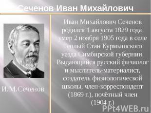 Сеченов Иван Михайлович И.М.Сеченов