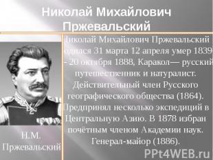 Николай Михайлович Пржевальский Николай Михайлович Пржевальский родился 31 марта