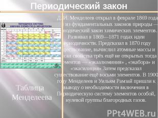 Периодический закон Д.И.Менделеев открыл в феврале 1869 года один из