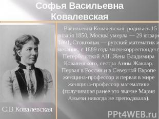 Софья Васильевна Ковалевская Васильевна Ковалевская родилась 15 января 1850, Мос