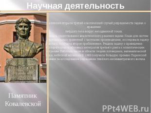 Научная деятельность Ковалевская открыла третий классический случай разрешимости