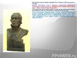 Прослужив Отечеству верой и правдой 49 лет, Ушаков в 1807 году вышел в отставку.
