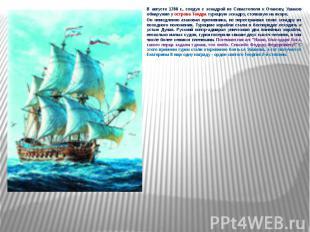 В августе 1788 г., следуя с эскадрой из Севастополя к Очакову, Ушаков обнаружил